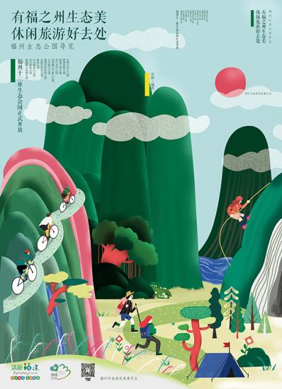福州新增十二个生态公园喜迎八方游客