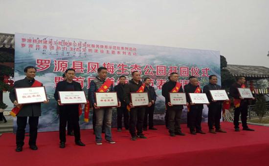 罗源凤梅生态公园举行开园仪式