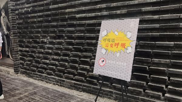 """宽窄巷子回应""""呼吸墙""""事件:将策划涂鸦活动满足游客需求"""