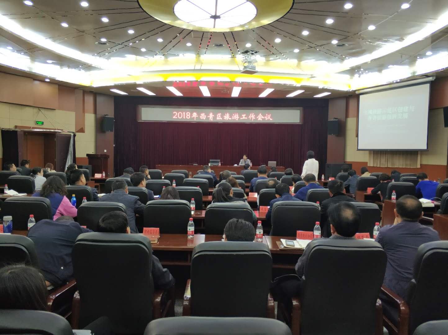 西青区召开2018年旅游工作会议 推动西青旅游业高质量发展