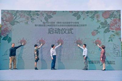 第九届金温江美丽田园文化旅游节开幕