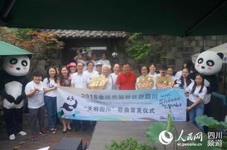 """2018""""熊猫走世界,美丽四川""""台湾熊猫粉丝团四川行满载浓浓的真情"""