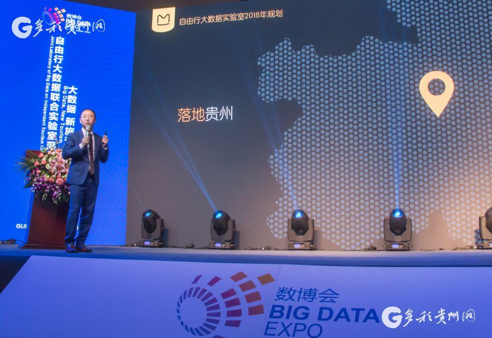 全国首个自由行大数据实验室落地贵州