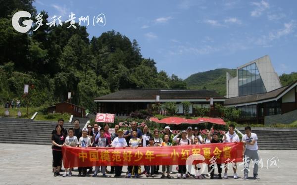 """10名""""小红军""""到遵义苟坝研学旅行 感悟长征精神"""