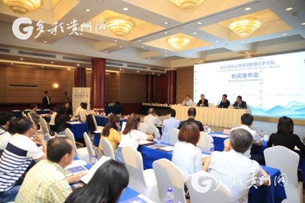 2018国际山地旅游联盟北京论坛将于7月9日举行
