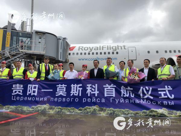 """贵州首条直飞洲际航线启航 9小时到莫斯科看""""世界杯"""""""