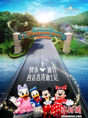 """瞄准内地游客 全新香港迪士尼""""快乐通行证""""广州发布"""