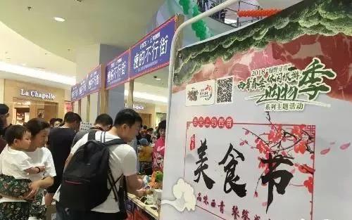 """2018""""绿野寻青""""西青春季旅游购物季圆满落幕 商旅文结合人气高"""
