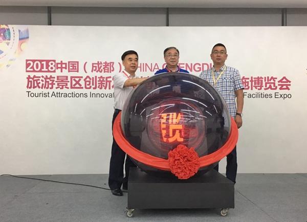 """""""2018中国(成都)旅游景区创新发展暨游乐设施博览会""""在成都隆重开幕"""