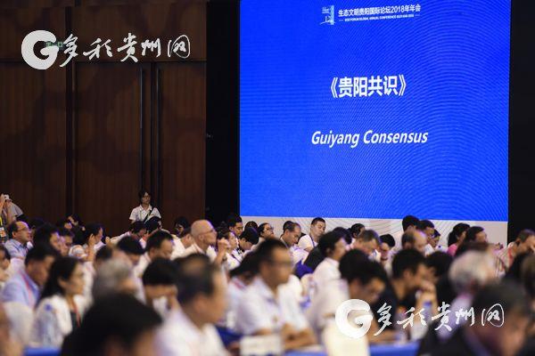 生态文明贵阳国际论坛2018年年会圆满闭幕