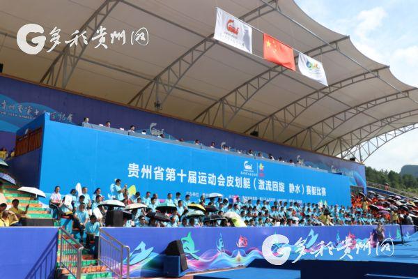 贵州省第十届运动会皮划艇在遵义绥阳火热开赛