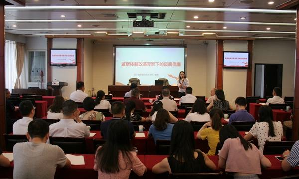 四川省旅游发展委员会开展监察体制改革背景下的反腐倡廉专家辅导授课