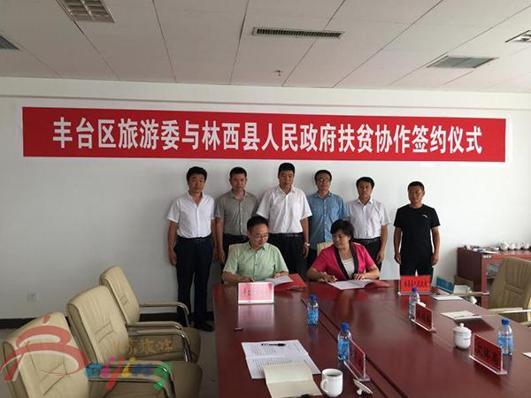 丰台区旅游委与林西县开展扶贫协作和支援合作