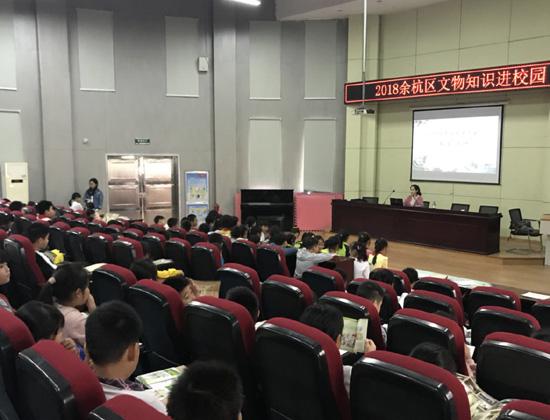 2018年余杭区文物知识进校园系列活动顺利结束
