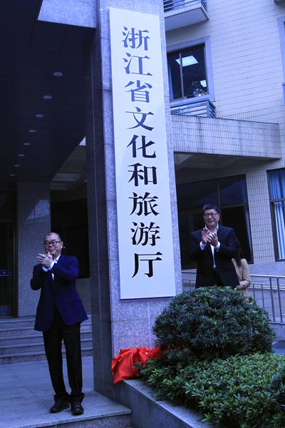省文化和旅游厅正式挂牌 褚子育任厅党组书记、厅长