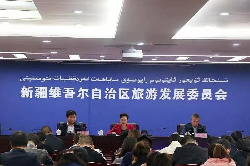 自治区旅发委召开视频会议 安排当前重点旅游工作