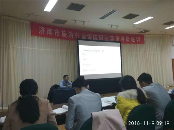 济南市旅发委顺利开展2018年旅游饭店职业英语等级培训