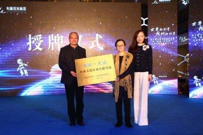 """""""西湖文化传承共建基地""""授牌仪式举行"""