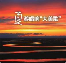 """唱响""""四季歌""""推动新疆全域全时段特色旅游发展"""