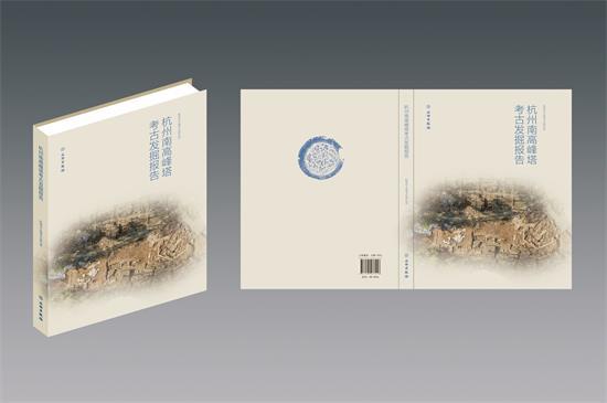《杭州南高峰塔》考古报告正式出版发行
