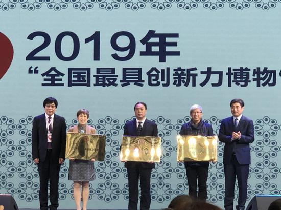 我省三家博物馆获中国博物馆行业最高奖