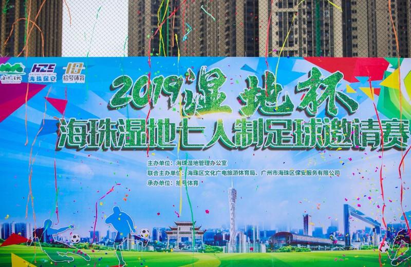 """99822皇冠比分二合一2019""""湿地杯""""海珠湿地七人制足球赛正式启动"""