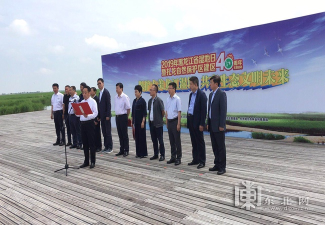 黑龙江省举行湿地日和扎龙自然保护区40周年主题纪念活动_最新林业信息