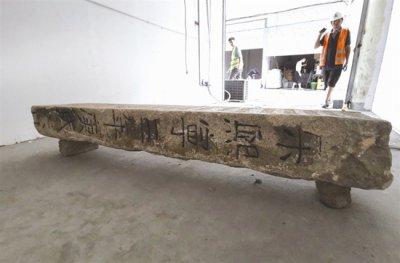 温州市区公园路发现北宋石条 949岁古物!
