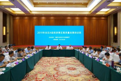 头条   内蒙古自治区文化和旅游厅举办全区A级旅游景区高质量发展培训班