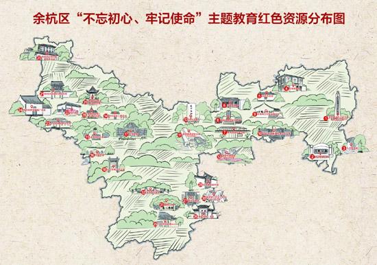 """杭州余杭区发布""""红色初心之路""""主题教育学习路线"""