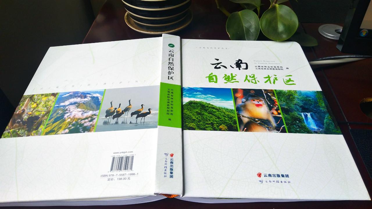 大山包闪亮登上《云南自然保护区》